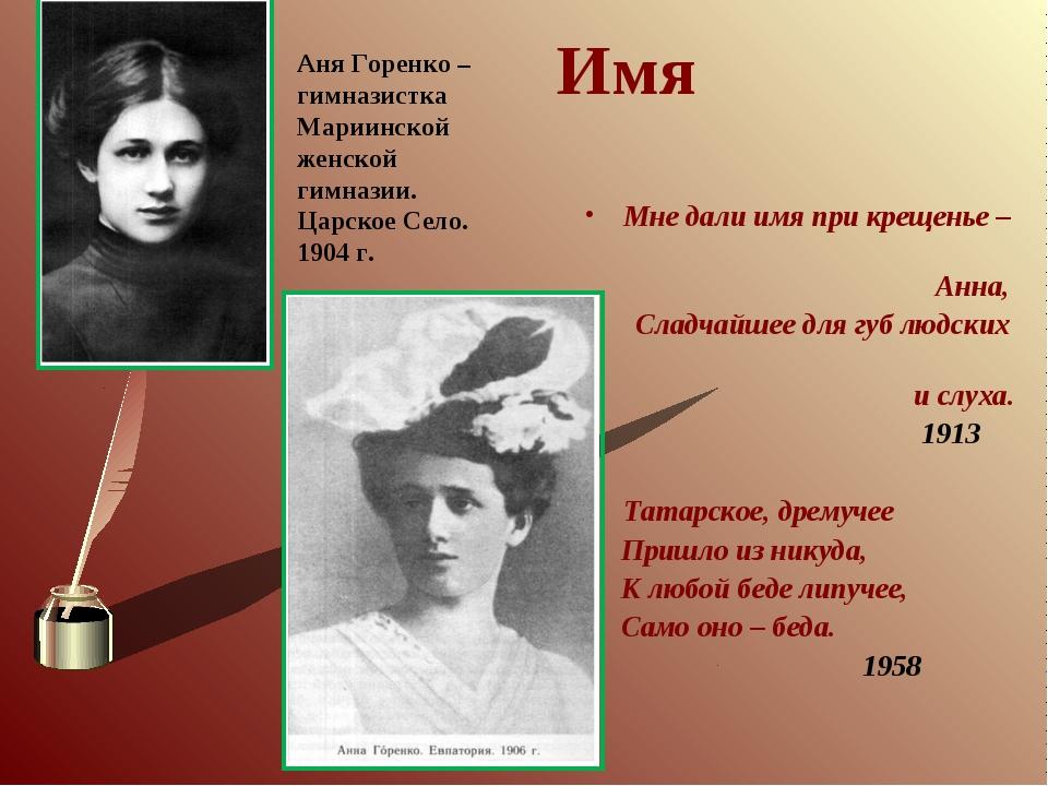 Имя Мне дали имя при крещенье – Анна, Сладчайшее для губ людских и слуха. 191...