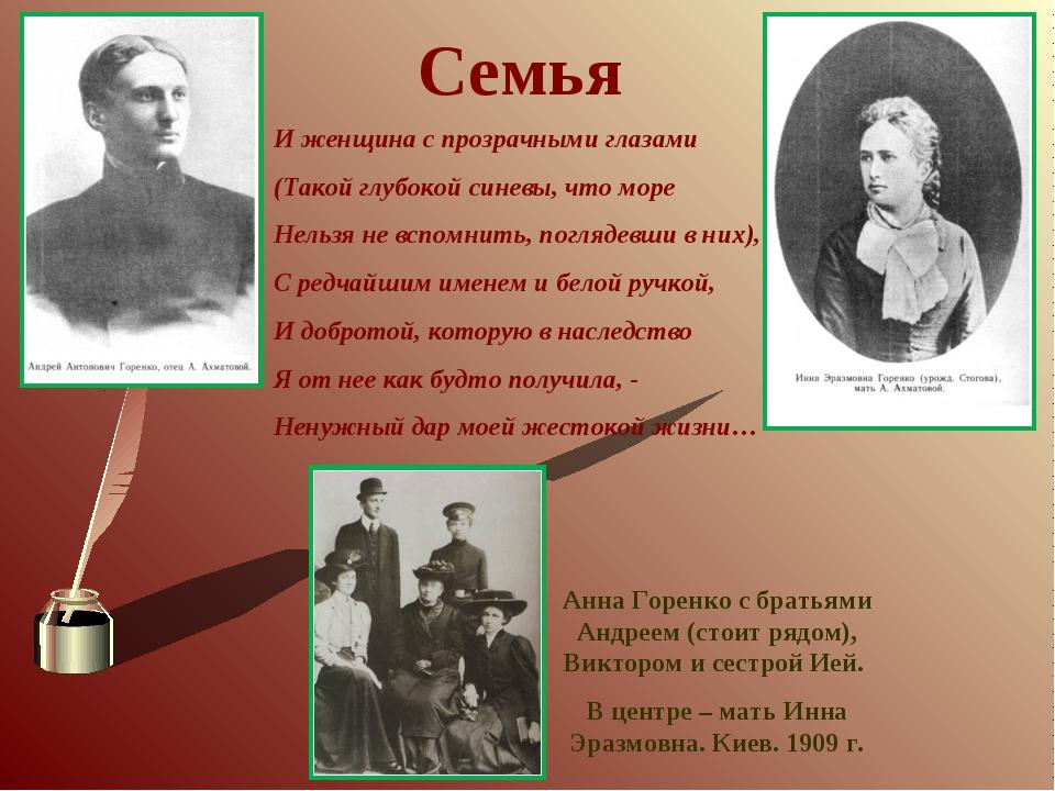 Семья Анна Горенко с братьями Андреем (стоит рядом), Виктором и сестрой Ией....