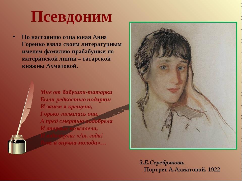Псевдоним По настоянию отца юная Анна Горенко взяла своим литературным именем...