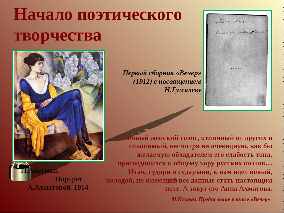 Начало поэтического творчества Первый сборник «Вечер» (1912) с посвящением Н....