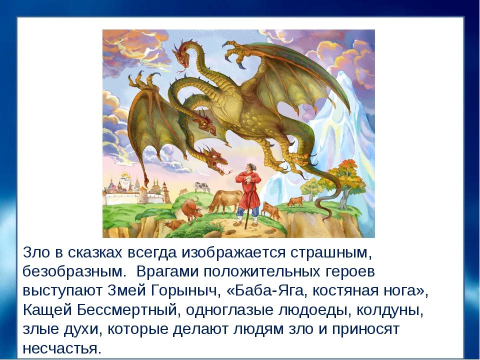 Зло в сказках всегда изображается страшным, безобразным. Врагами положительны...