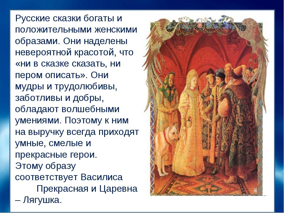 Русские сказки богаты и положительными женскими образами. Они наделены неверо...