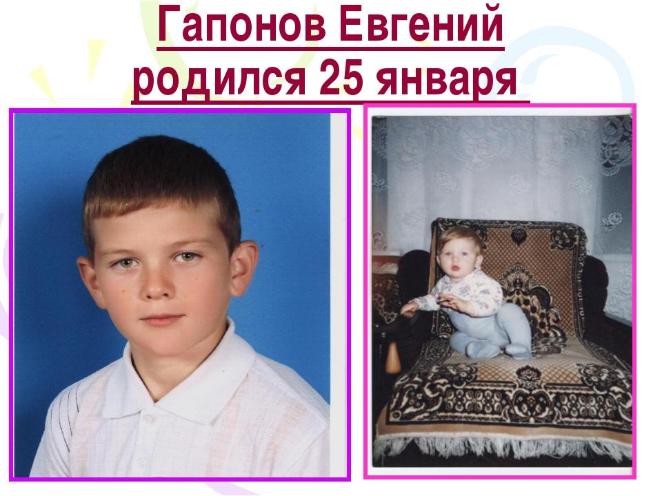 Гапонов Евгений родился 25 января