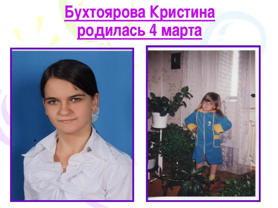 Бухтоярова Кристина родилась 4 марта