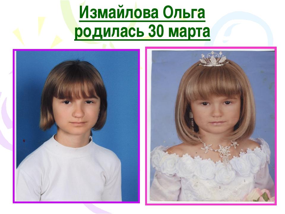 Измайлова Ольга родилась 30 марта