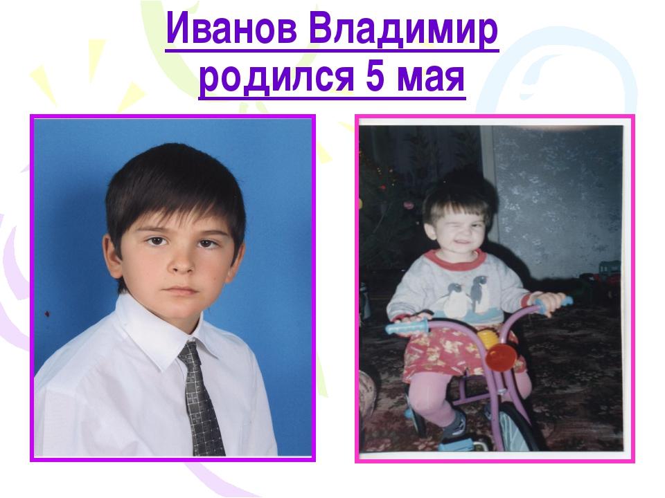 Иванов Владимир родился 5 мая