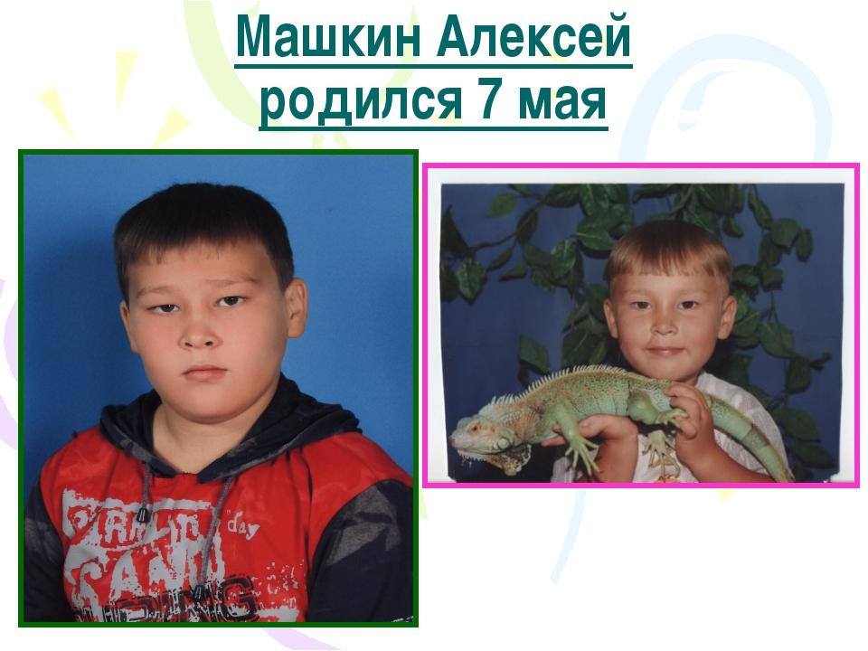 Машкин Алексей родился 7 мая