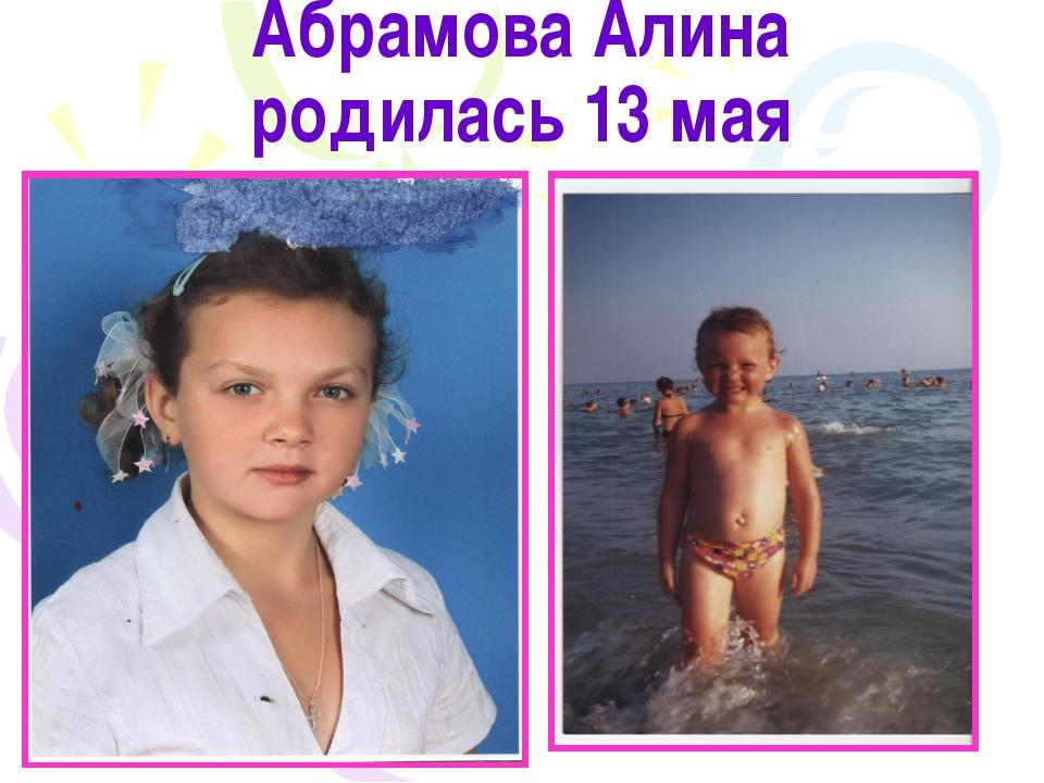 Абрамова Алина родилась 13 мая