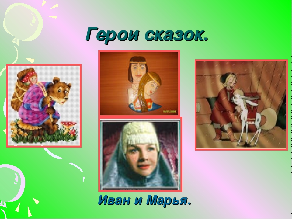 Герои сказок. Иван и Марья.