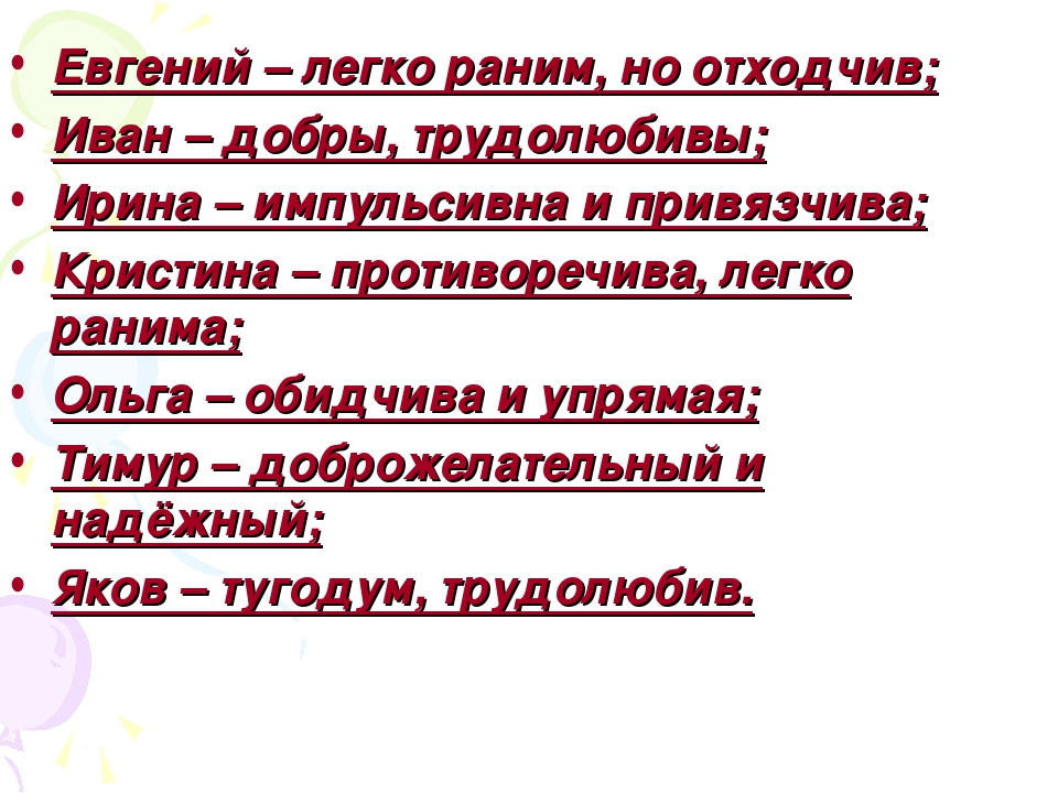 Евгений – легко раним, но отходчив; Иван – добры, трудолюбивы; Ирина – импуль...