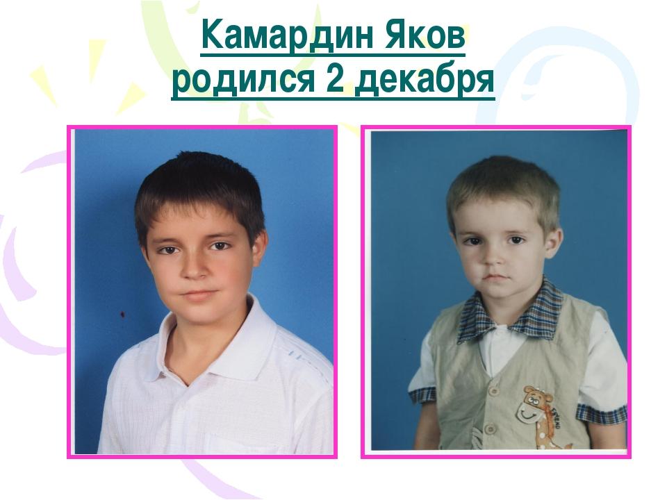 Камардин Яков родился 2 декабря