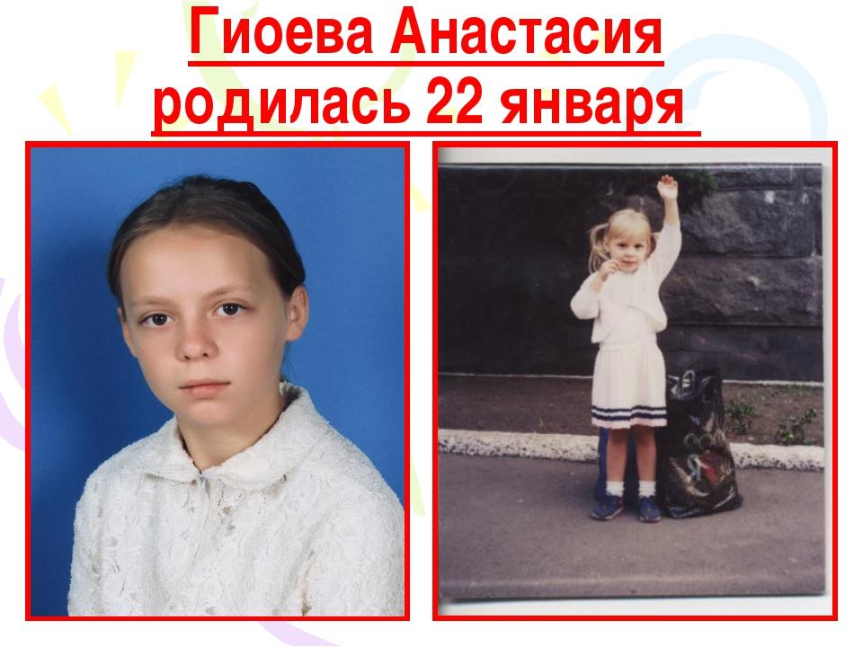 Гиоева Анастасия родилась 22 января