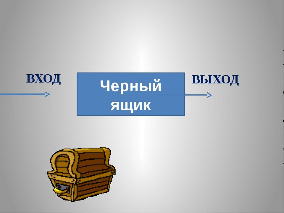 Черный ящик ВХОД ВЫХОД