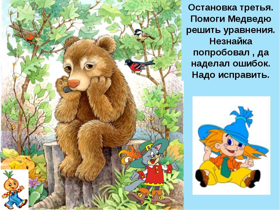 Остановка третья. Помоги Медведю решить уравнения. Незнайка попробовал , да н...