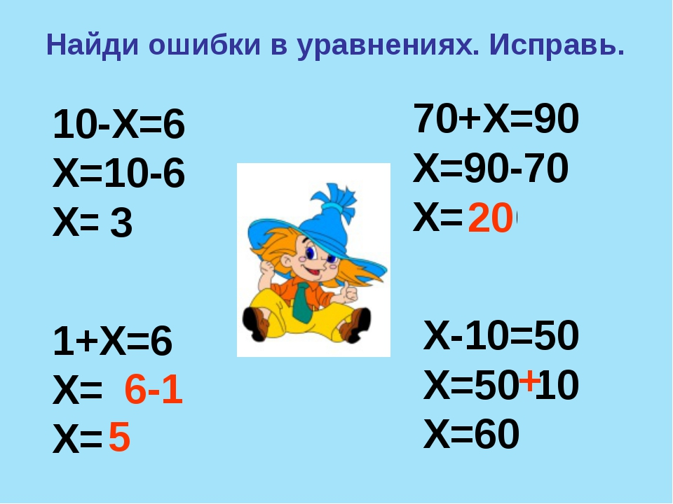 Найди ошибки в уравнениях. Исправь. 10-Х=6 Х=10-6 Х=4 Х-10=50 Х=50-10 Х=60 1+...