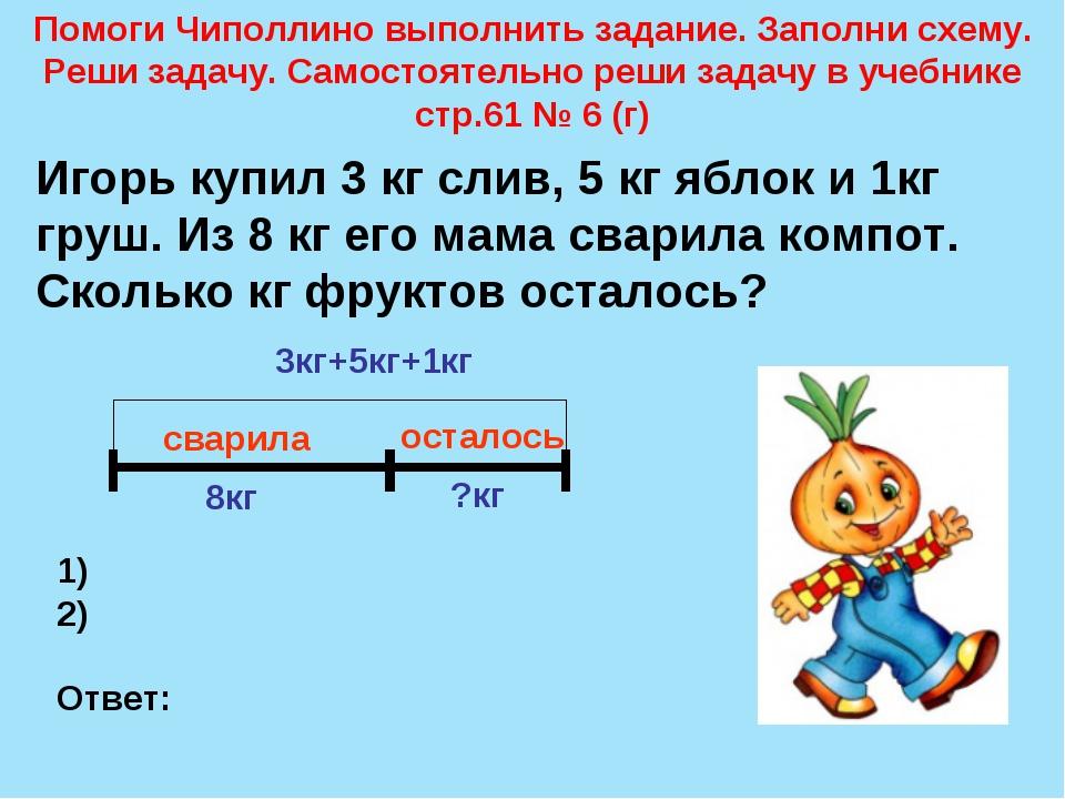Игорь купил 3 кг слив, 5 кг яблок и 1кг груш. Из 8 кг его мама сварила компот...