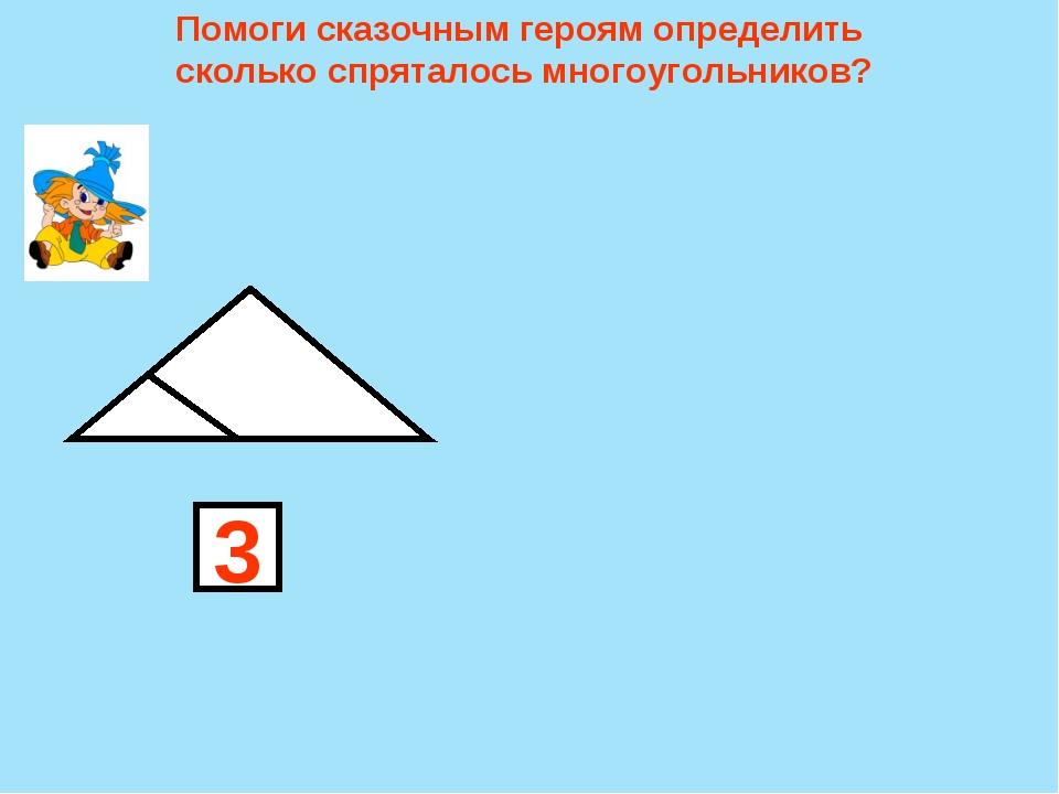 Помоги сказочным героям определить сколько спряталось многоугольников? 3