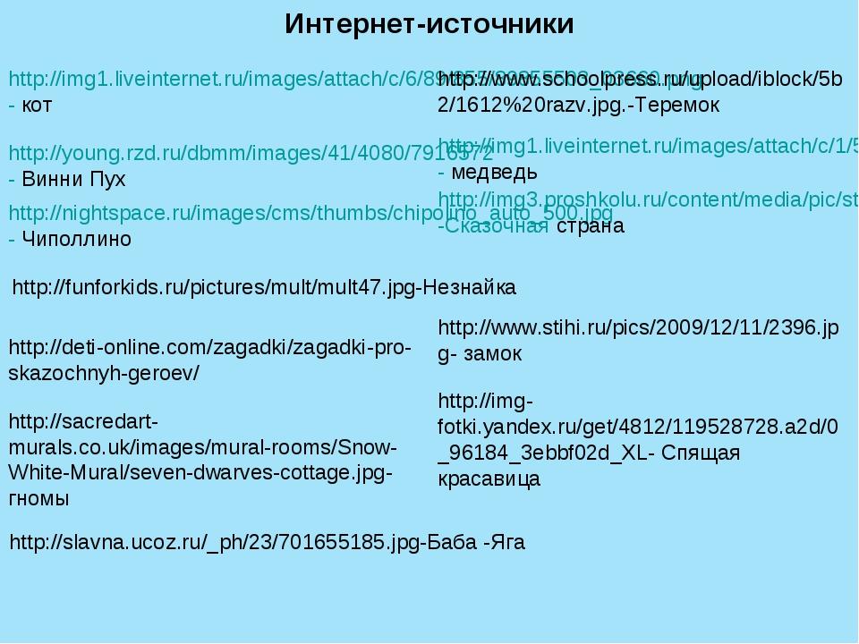 Интернет-источники http://deti-online.com/zagadki/zagadki-pro-skazochnyh-gero...