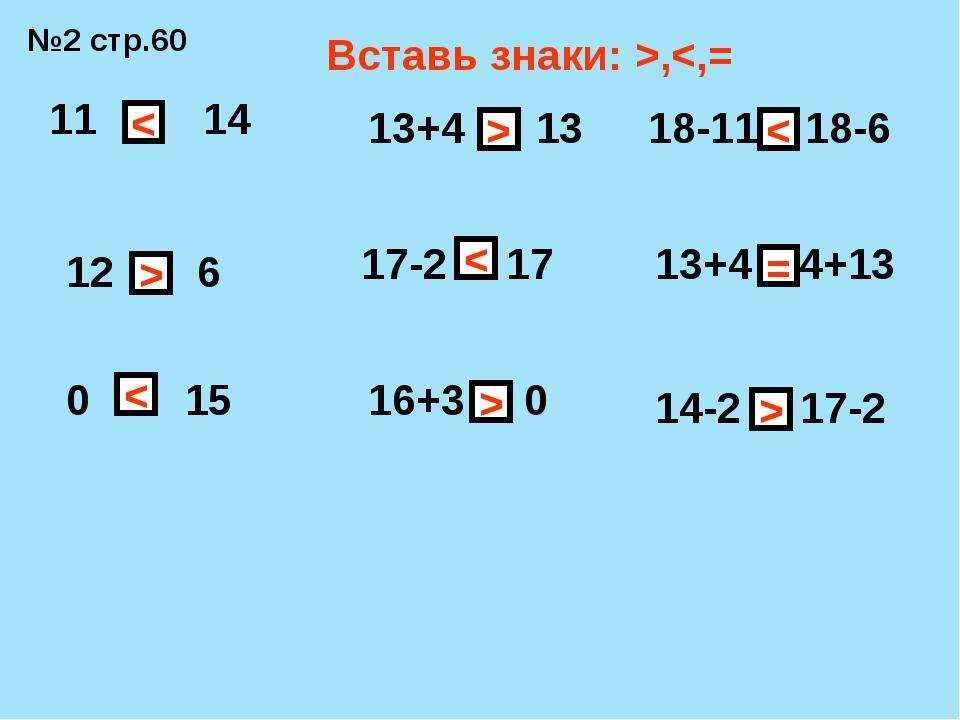 Вставь знаки: >, > < < > = > №2 стр.60