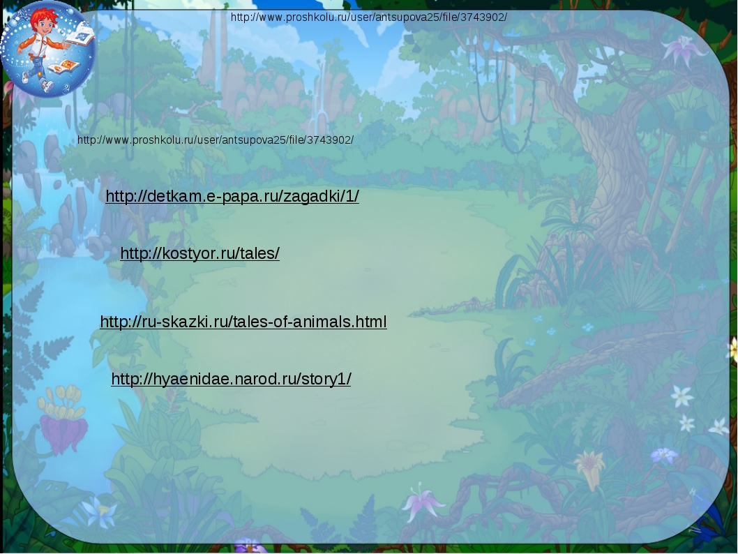 http://www.proshkolu.ru/user/antsupova25/file/3743902/ http://www.proshkolu.r...