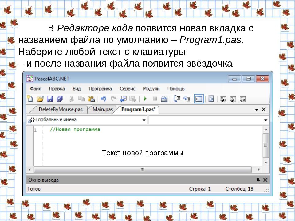 В Редакторе кода появится новая вкладка с названием файла по умолчанию – Pro...