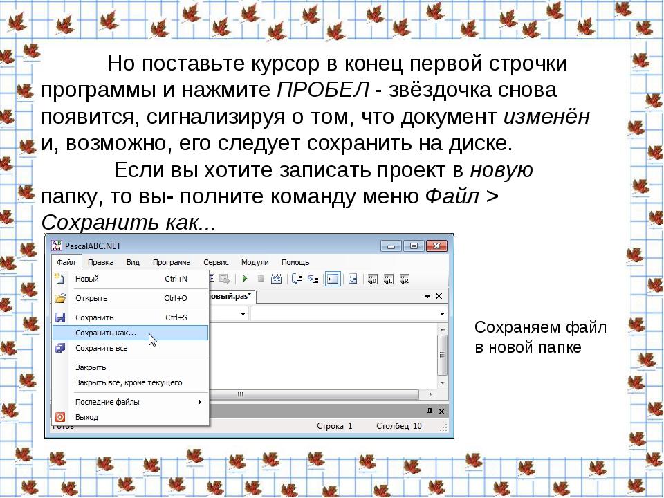 Но поставьте курсор в конец первой строчки программы и нажмите ПРОБЕЛ - звёз...