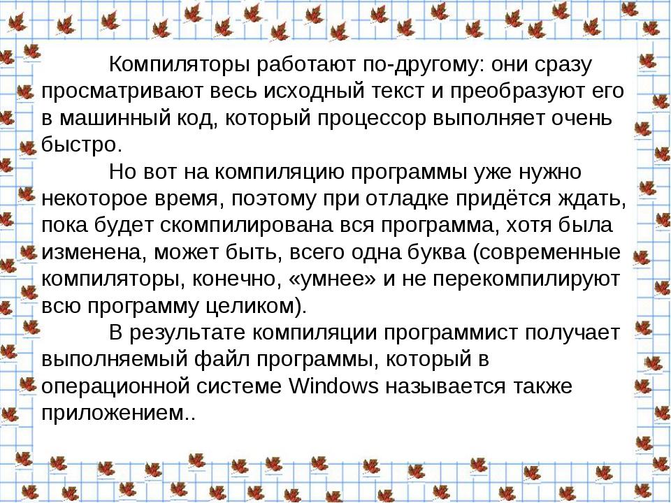 Компиляторы работают по-другому: они сразу просматривают весь исходный текст...