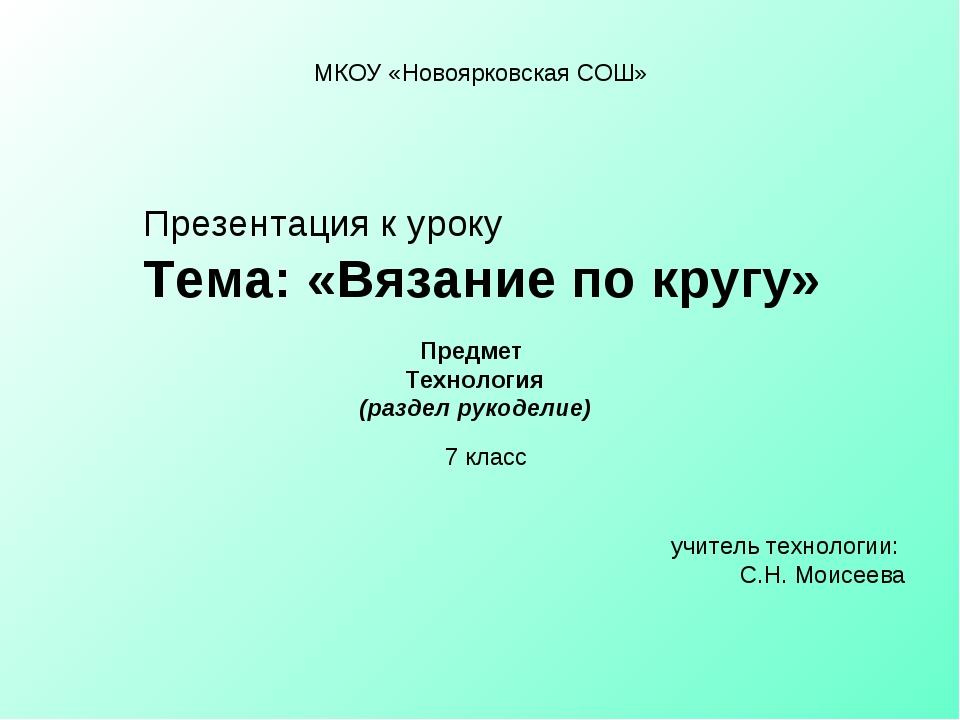 учитель технологии: С.Н. Моисеева Презентация к уроку Тема: «Вязание по круг...