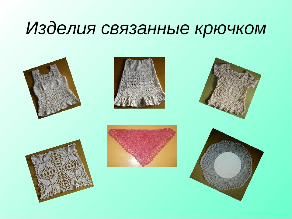 Изделия связанные крючком