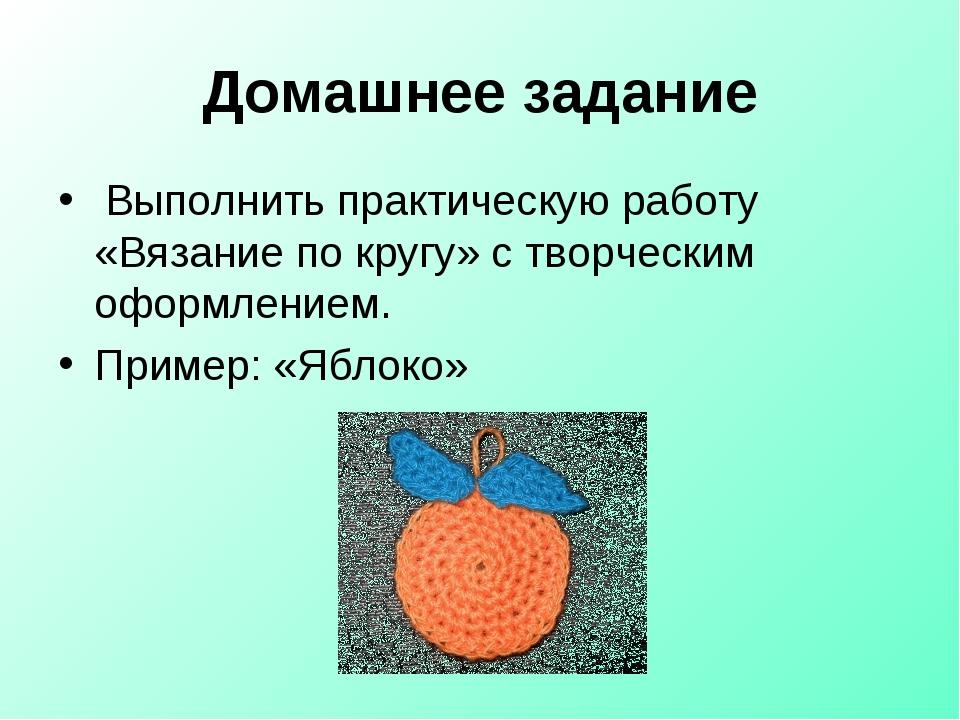 Домашнее задание Выполнить практическую работу «Вязание по кругу» с творчески...