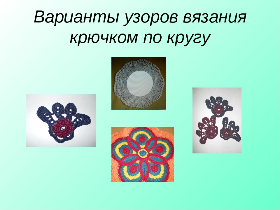 Варианты узоров вязания крючком по кругу