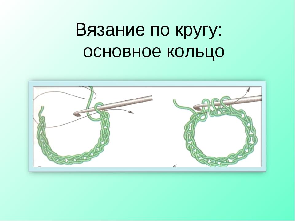 Вязание по кругу: основное кольцо