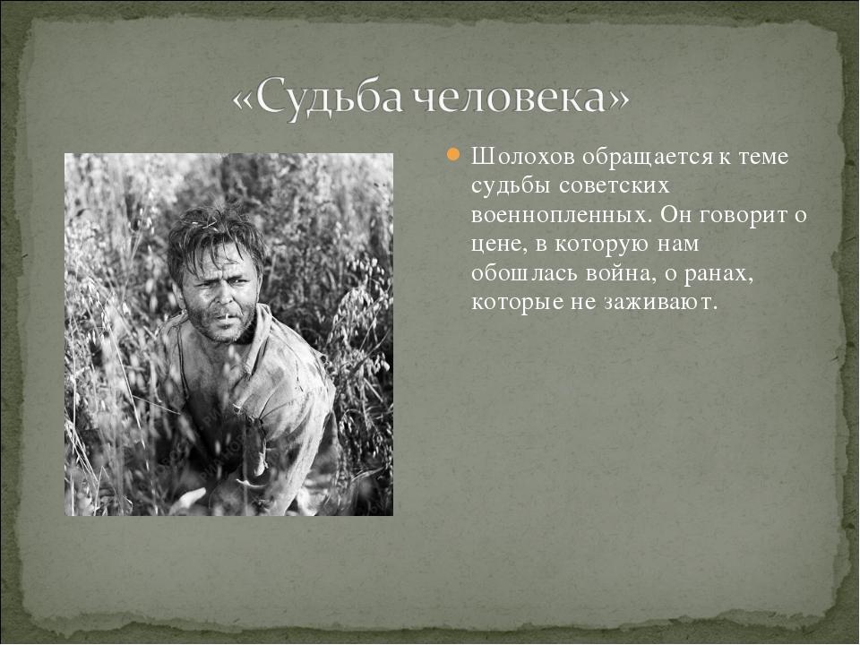 Шолохов обращается к теме судьбы советских военнопленных. Он говорит о цене,...