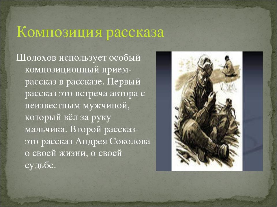 Композиция рассказа Шолохов использует особый композиционный прием- рассказ в...