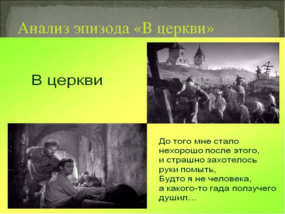 Анализ эпизода «В церкви»