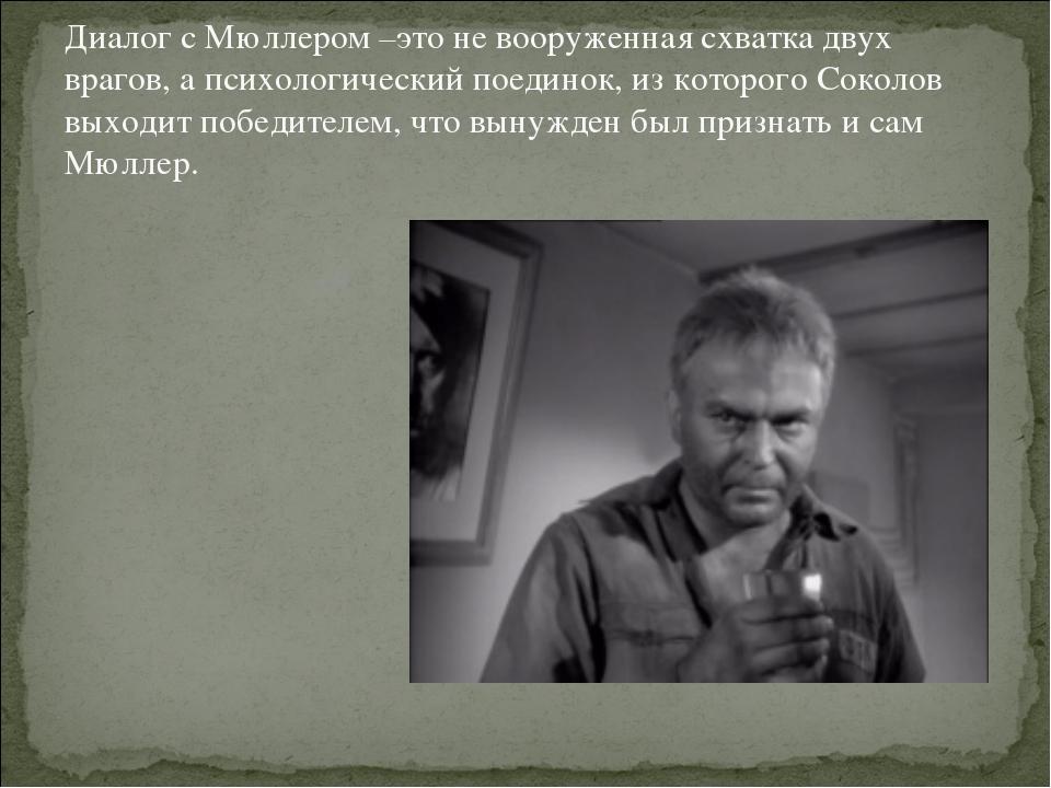 Диалог с Мюллером –это не вооруженная схватка двух врагов, а психологический...