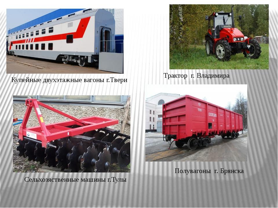 Купейные двухэтажные вагоны г.Твери Сельхозяственные машины г.Тулы Трактор г....