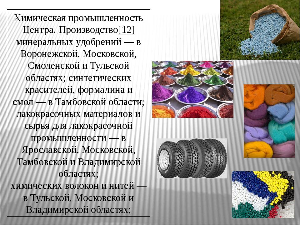 Химическая промышленность Центра. Производство[12] минеральных удобрений— в...