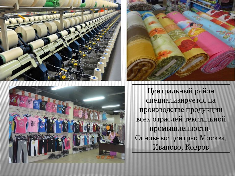 Центральный район специализируется на производстве продукции всех отраслей те...