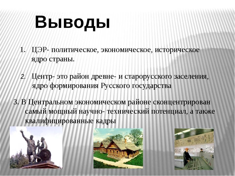 ЦЭР- политическое, экономическое, историческое ядро страны. 2. Центр- это ра...