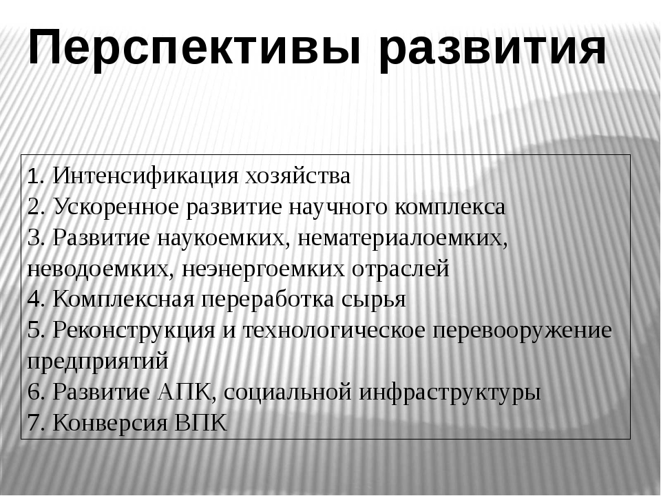 Перспективы развития 1. Интенсификация хозяйства 2. Ускоренное развитие научн...