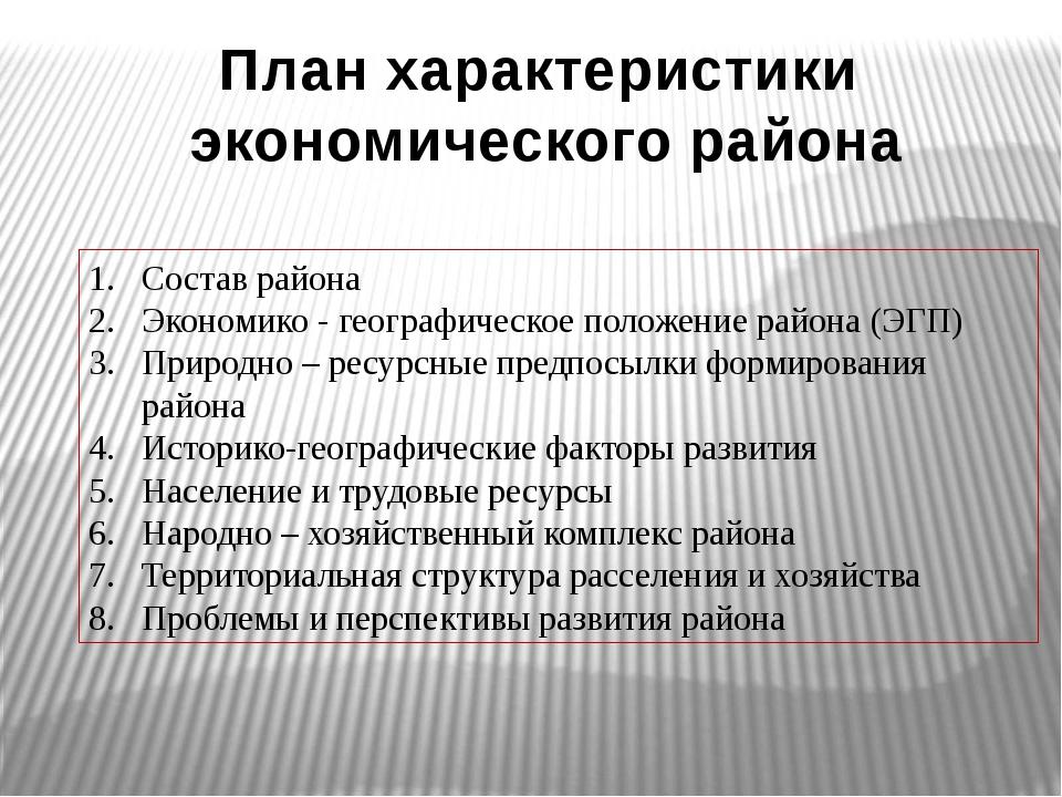 Состав района Экономико - географическое положение района (ЭГП) Природно – ре...