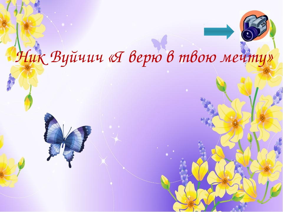 Ник Вуйчич «Я верю в твою мечту»