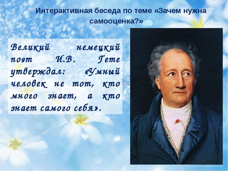Великий немецкий поэт И.В. Гете утверждал: «Умный человек не тот, кто много з...