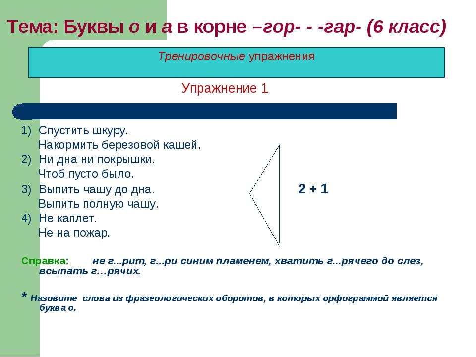 Тема: Буквы о и а в корне –гор- - -гар- (6 класс) 1) Спустить шкуру. Накорми...