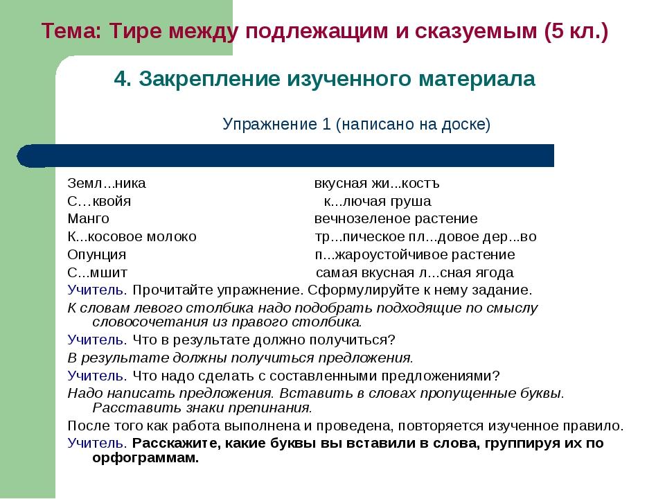 Тема: Тире между подлежащим и сказуемым (5 кл.) 4. Закрепление изученного мат...