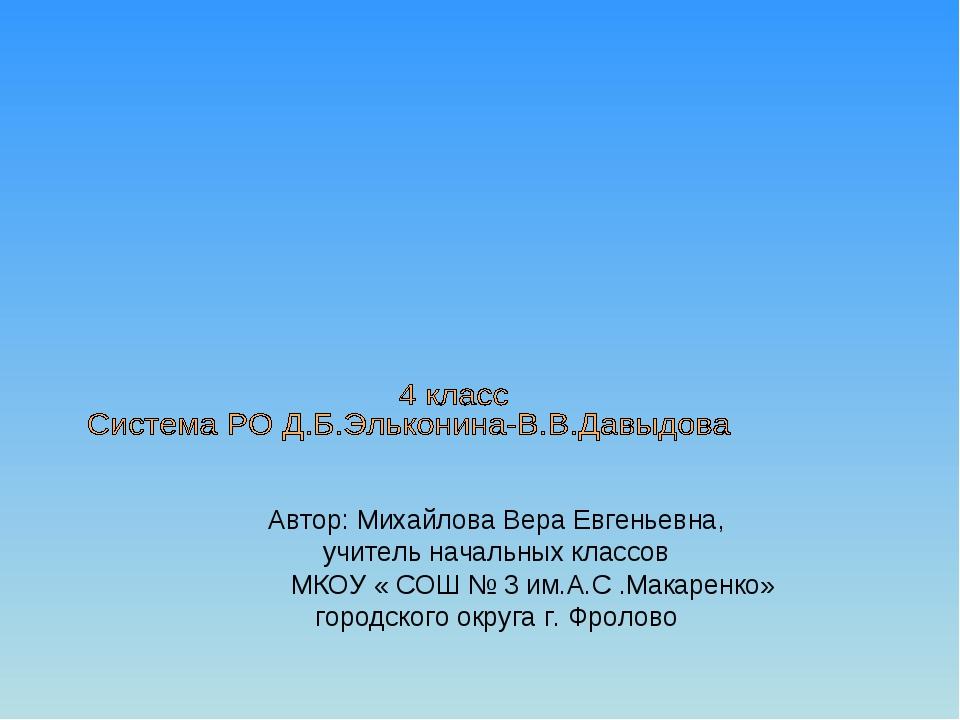 Автор: Михайлова Вера Евгеньевна, учитель начальных классов МКОУ « СОШ № 3 им...