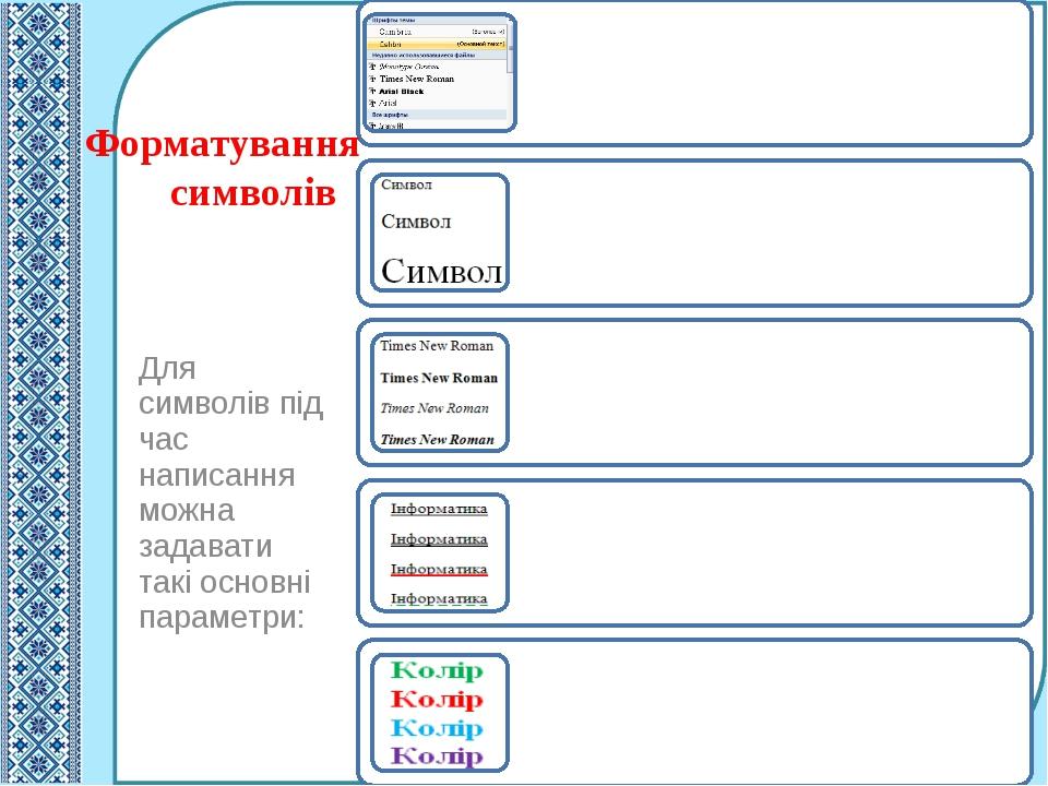 Форматування символів Для символів під час написання можна задавати такі осно...