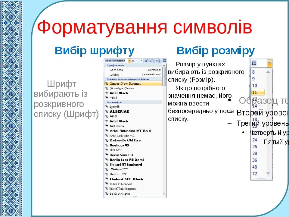 Форматування символів Вибір шрифту Шрифт вибирають із розкривного списку (Шр...