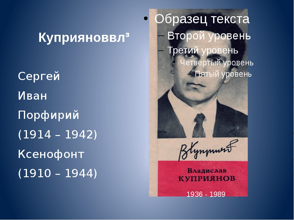 Куприяноввл³ Сергей Иван Порфирий (1914 – 1942) Ксенофонт (1910 – 1944)...
